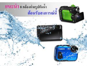 แนะนำ  8 กล้องถ่ายรูปกันน้ำ ต้อนรับวันสงการณ์นี้!